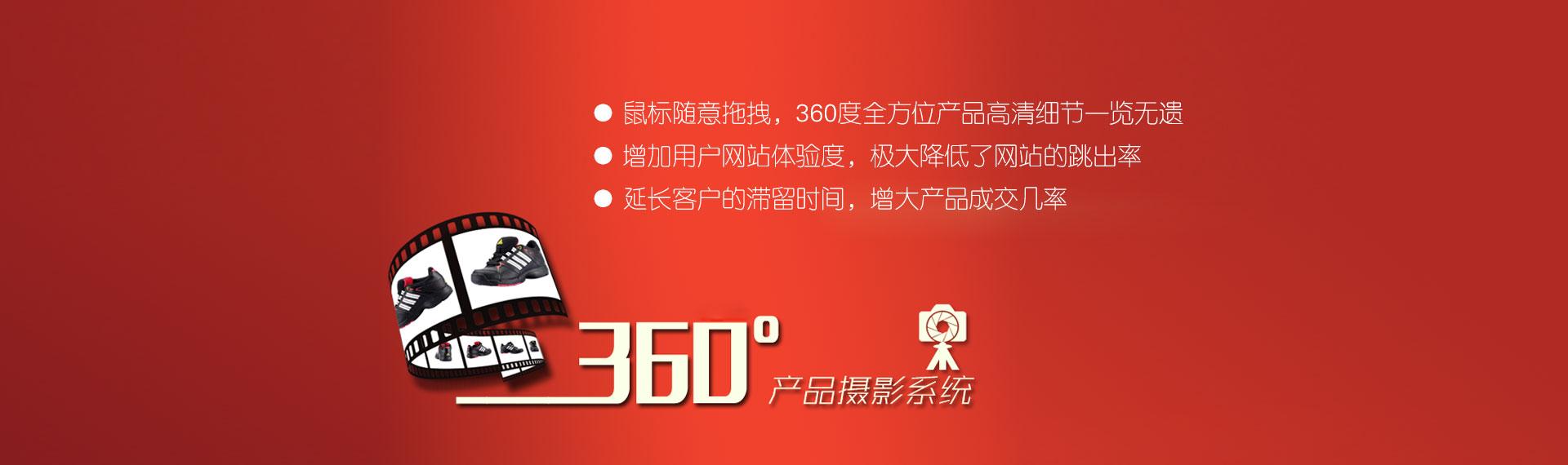 周口360產品全景圖制作