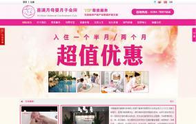 喜滿月-周口母嬰月子中心-河南喜滿月健康科技有限公司官網